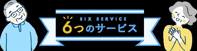 6つのサービス