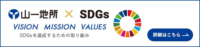 山一地所SDGsを達成するための取り組みバナー